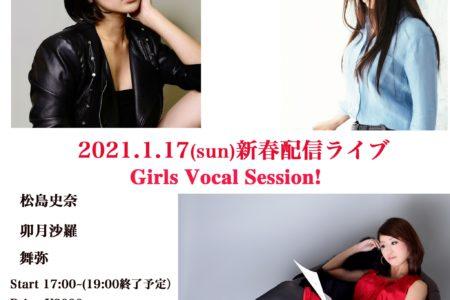 新春配信ライブ Girls Vocal Session ! 2021年 新春!旬の女性ボーカルが繰り広げる、ボーカル配信ライブ第1弾!